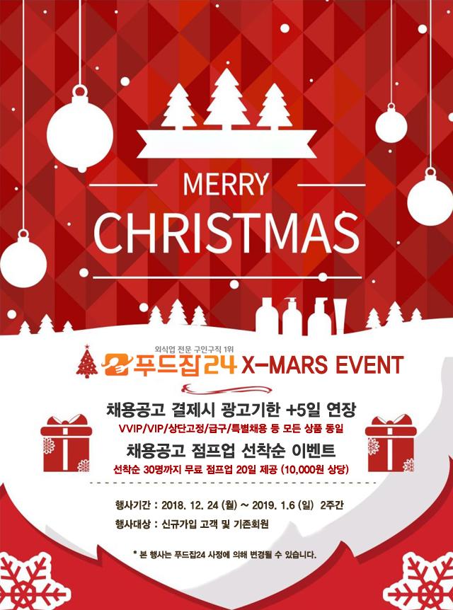 2018 크리스마스 이벤트_푸드잡24_기본.jpg