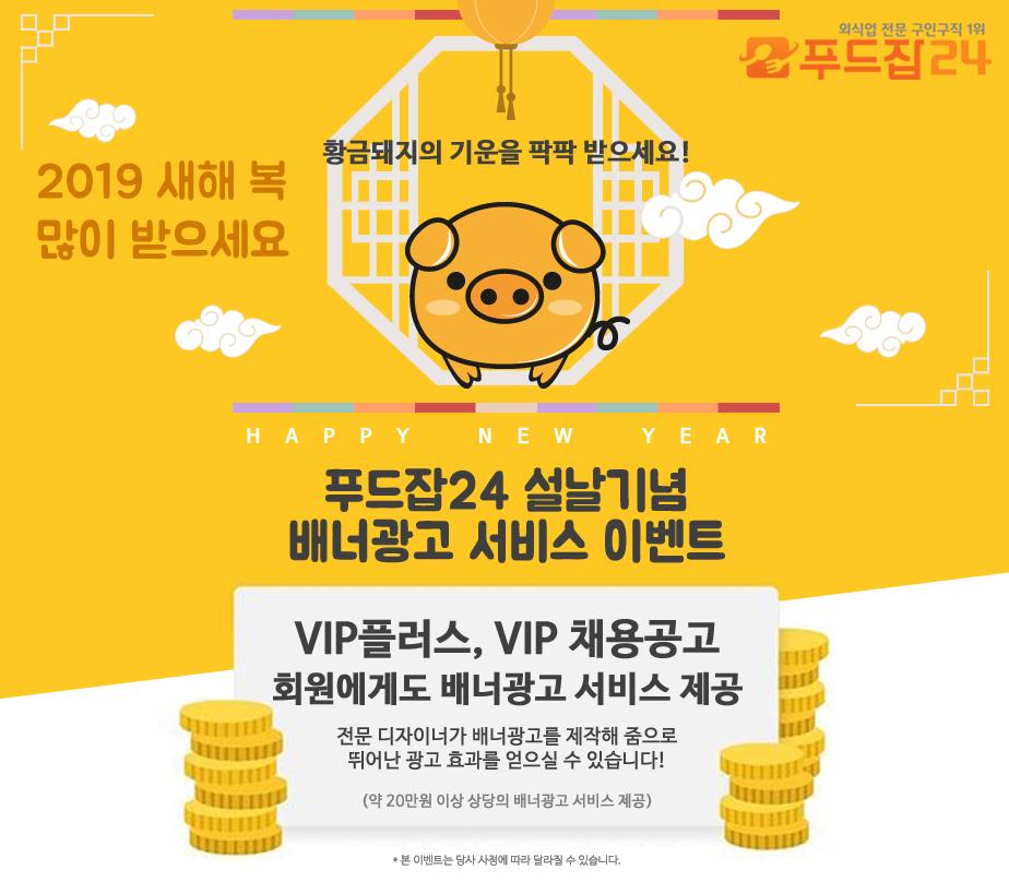 2019설날이벤트_푸드잡24.jpg