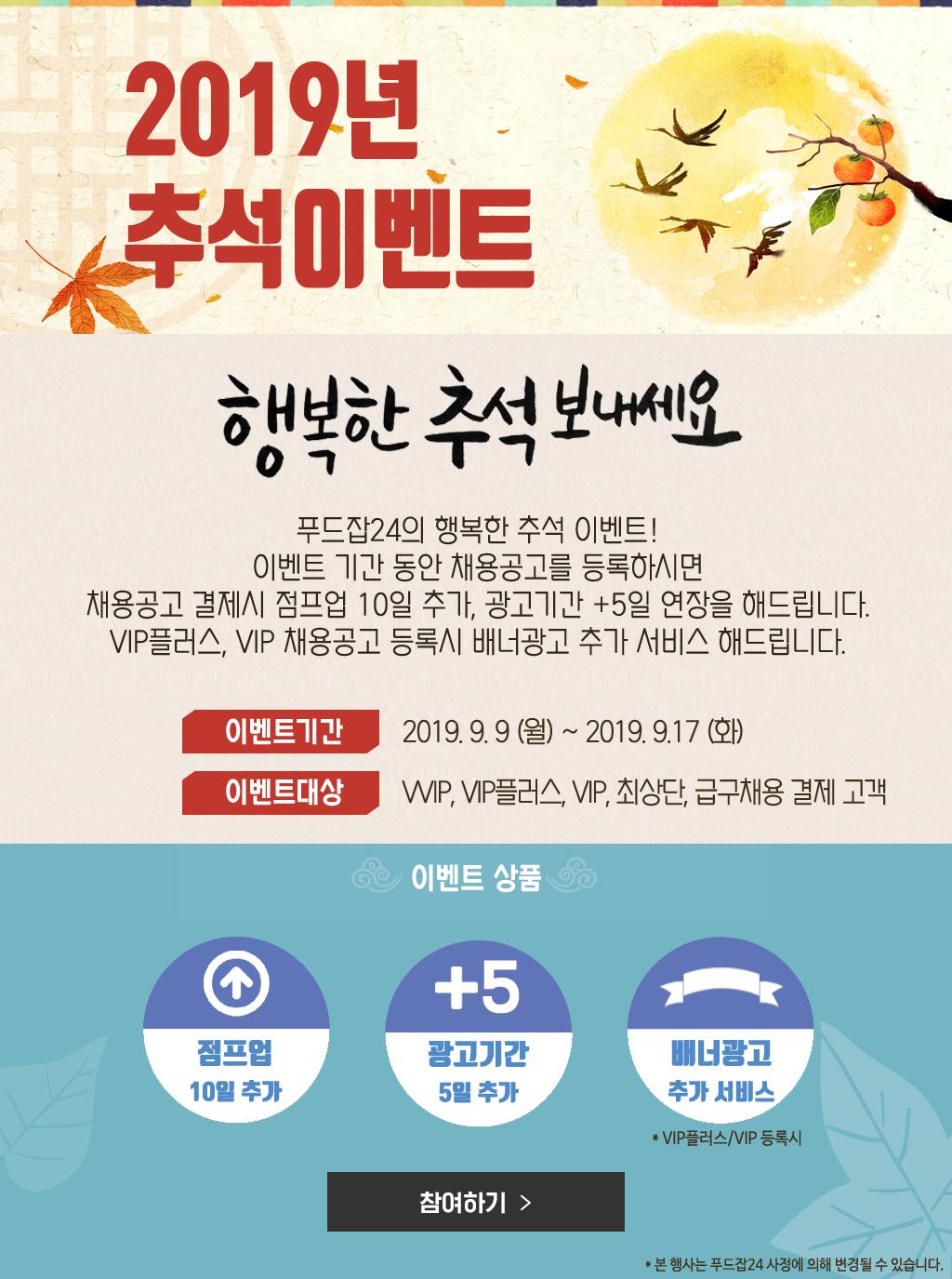 2019년 추석이벤트_푸드잡.jpg