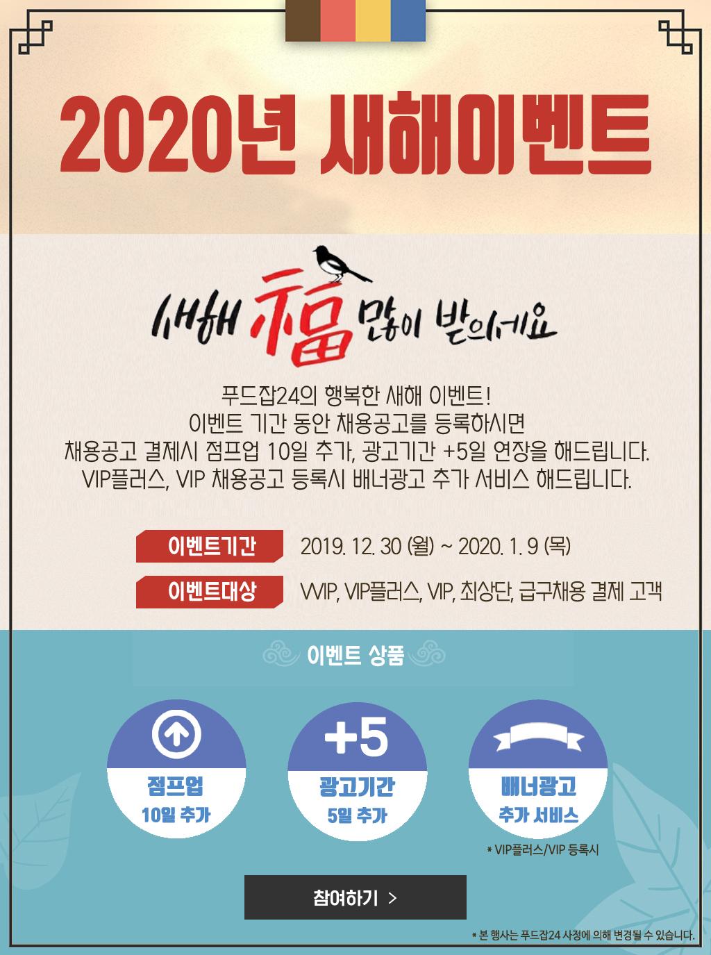 2020년 새해이벤트_푸드잡.jpg