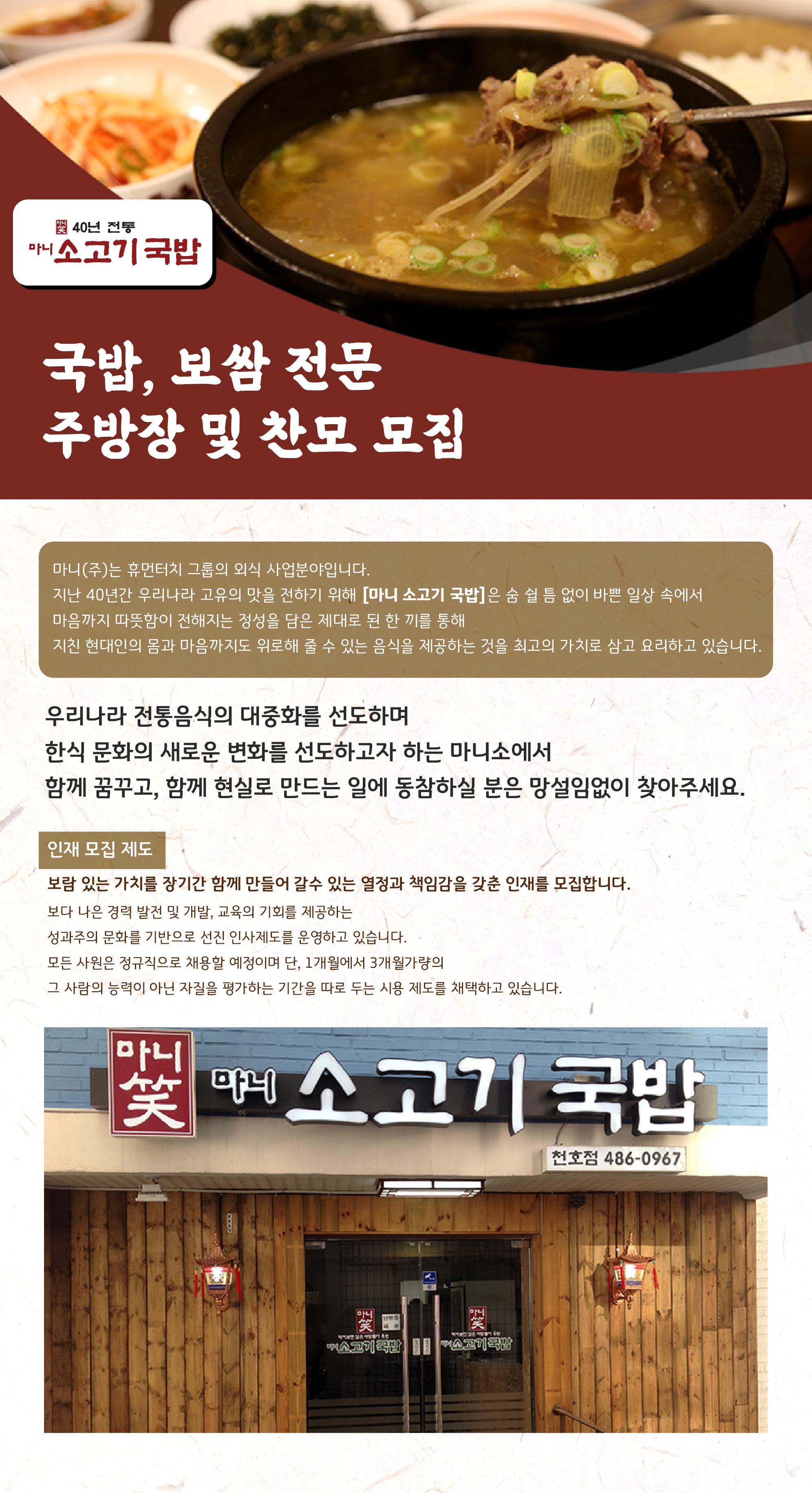 마니소 채용공고디자인-01.png