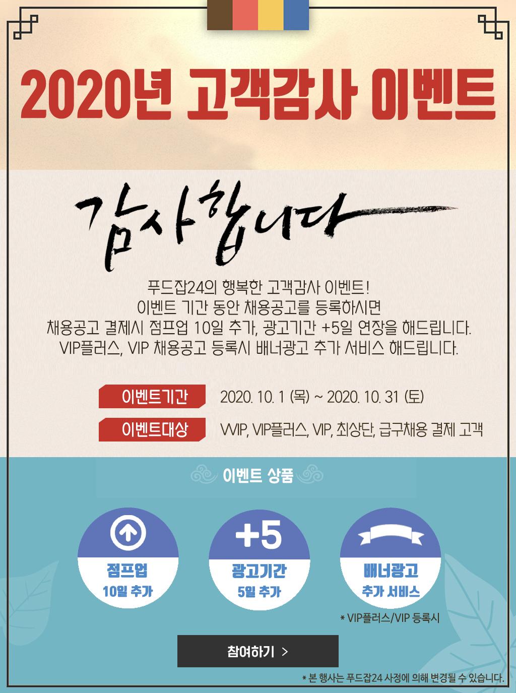 2020년 고객감사이벤트_푸드잡24.jpg