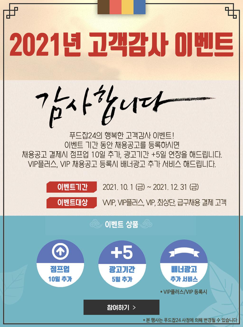 2021년 고객감사이벤트_푸드잡24.jpg